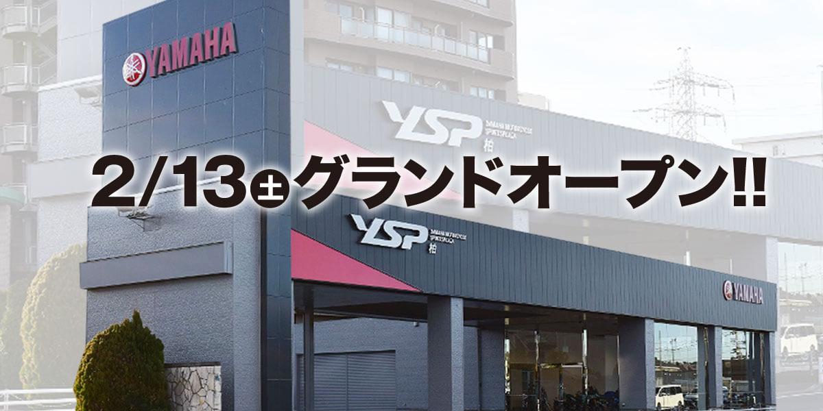 2月13日(土)グランドオープン!