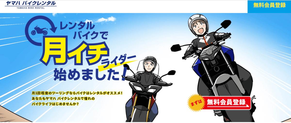 ヤマハ バイクレンタル開始です!