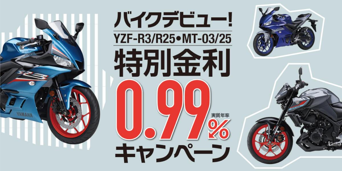 YZF-R3/R25・MT-03/25特別金利0.99%キャンペーン!!始まりました!!