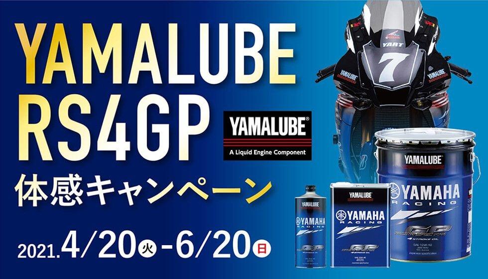YAMALUBE RS4GP体感キャンペーン 開催中です!!