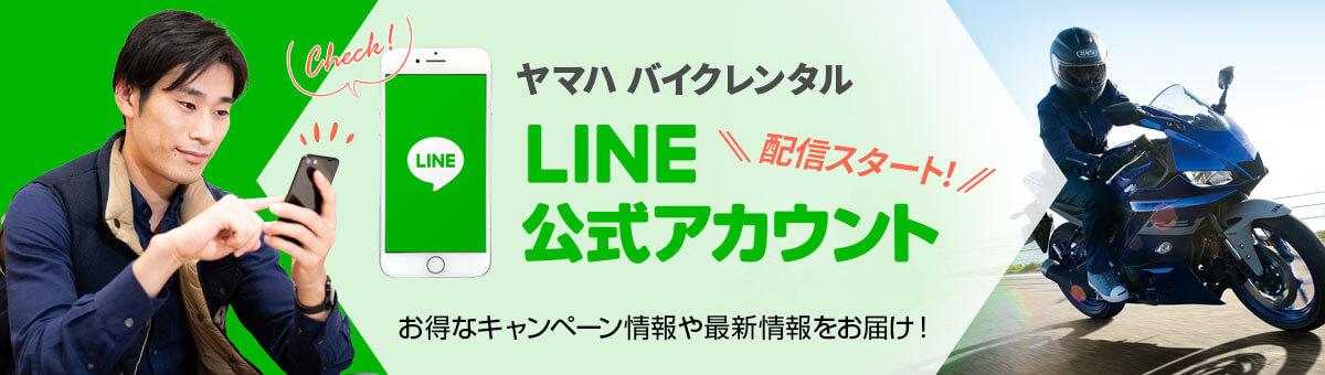ヤマハレンタルバイク LINE公式アカウント!!